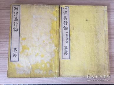 1878年和刻《西洋品行论》二册全,日本幕末翻译西方道德修身书