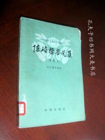 《陈确哲学选集 (增订本)》