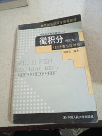 微积分(修订本)(经济类与管理类)