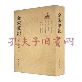 全宋笔记第八编(8)