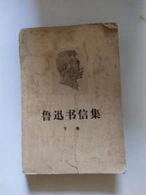 鲁迅书信集 (下卷)