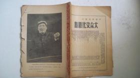 1950年出版《人民戏剧》(月刊、第一卷第二、三期)(附毛主席在延安讲话影像)