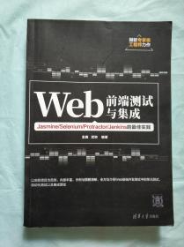 Web前端测试与集成