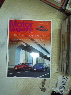 日文杂志 MOTOR MAGAZINE  2017 9