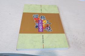 谐趣三味——日本江户时代滑稽本研究