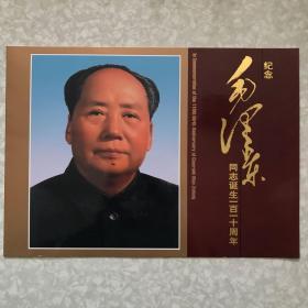 毛泽东同志诞生一百一十周年纪念邮票小版