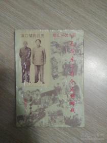 毛泽东与蒋介石谋略战  (在原书柜里)
