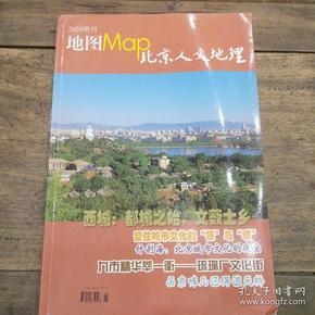 北京人文地理