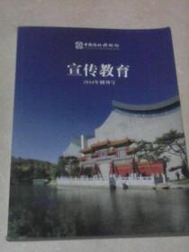 中国园林博物馆宣传教育:2014年创刊号