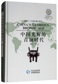 中国光辉的青铜时代 国家十二五规划重点图书
