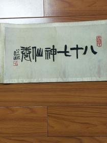 《七十八神仙卷》。原版复印,比例大小与真迹一样。