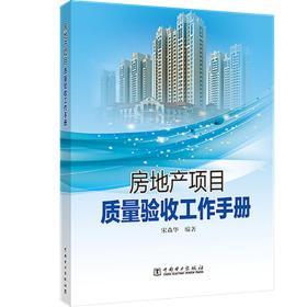 {全新正版现货}房地产项目质量验收工作手册9787519825072