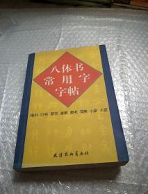 八体书常用五千字字帖