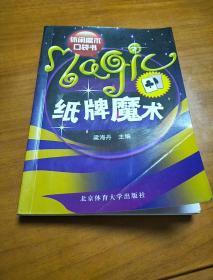 休闲魔术口袋书:纸牌魔术