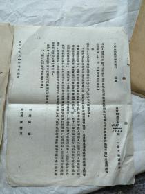 建国初上海市银行文件两份(行长陈穆、副行长卢纯根、谢寿天印刷体署名)