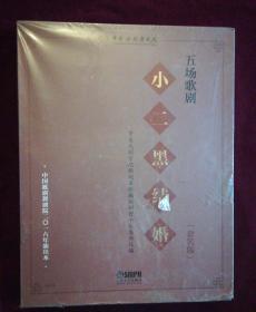 五场歌剧《小二黑结婚》(套装共2册)【未开封】