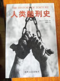 人类酷刑史