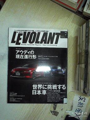 日文杂志 LEVOLANT  2017 7