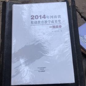 2014年河南省基础教育教学成果奖一等奖卷