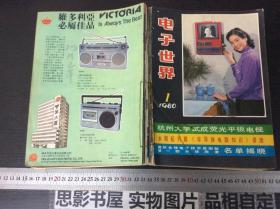 电子世界【1980年1--12期全年 穿线合订本】