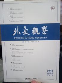 外交观察(2012年秋季号·总第1辑)