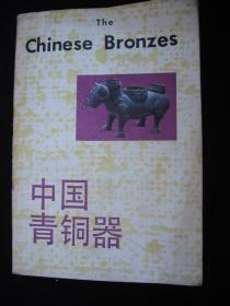 1990年出版的-----多图片---厚册----【【中国青铜器】】多种青铜器介绍----稀少
