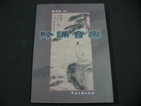吟诵音乐(秦德祥签赠本)(有光盘,CD)