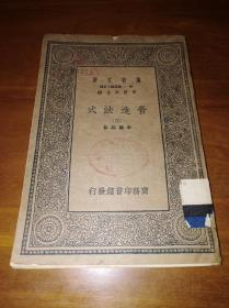 万有文库:长术辑要( 上)