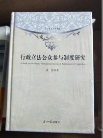学术之光文库:行政立法公众参与制度研究(精)未拆封