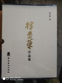 徐金荣作品集(套装上下册)