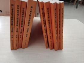 浙江省市政工程预算定额2003版 【全9册】 书口有单位章