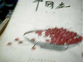 中国画第二期1958