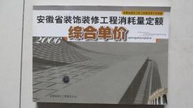 2006安徽省装饰装修工程消耗量定额综合单价