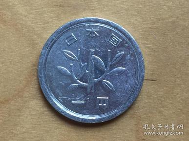 日本 1日元 硬幣 1 円 昭和五十二年 1977