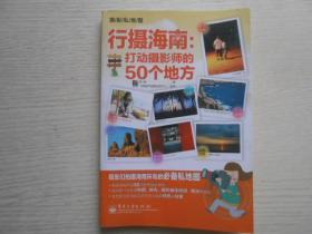 行摄海南:打动摄影师的50个地方(全彩)