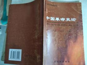 云南省委党校函授教材 中国革命史论