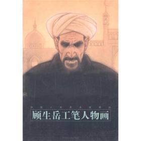 中国人物画名家精品:顾生岳工笔人物画