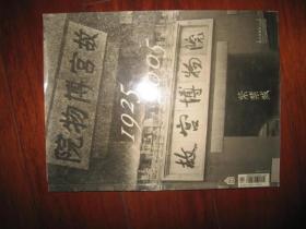 故宫博物院80年专号