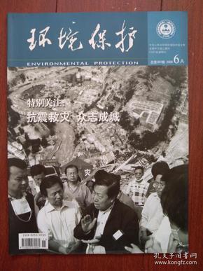 环境保护(汶川地震专辑)2008年6月,特别关注《抗震救灾众志成城》《5.12汶川特大地震中挺立的四川环保人》《保障地震中的核设施安全》《地震无情人有情》,大量照片,彩铜版