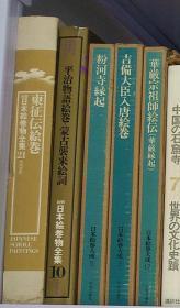 日本绘卷物全集 平治物语绘卷 蒙古袭来绘词 大八开精装本