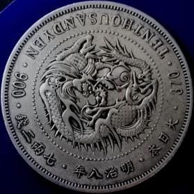 老日本明治八年七两二钱铂金拾万圆大龙银美品罕见珍
