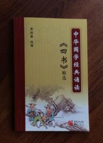 中华国学经典诵读 《四书》精选  (编者 赠书签名钦印本)