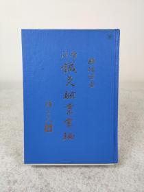 《增订针灸验案汇编》孙培荣,精装全一册