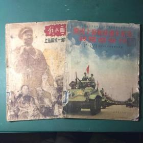 《中国人民解放军第三野战军驻沪部队举办,庆祝上海解放周年,纪念展览会专刊》《解放画集,上海解放一周年纪念》