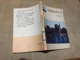 祖国丛书:中国的民间节日