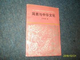 周易与中华文化