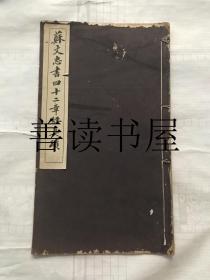 苏文忠书四十二章经真迹(稀见 扉页有仇德恒1961年毛笔题记)