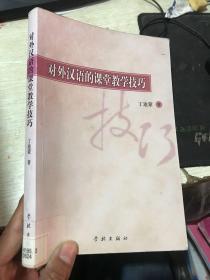 对外汉语的课堂教学技巧