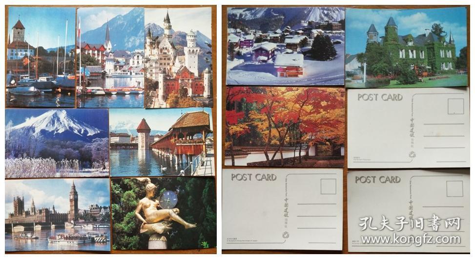世界各国风光明信片(10张)意大利、奥地利、法国、日本、德国等  中国建设出版社出版、