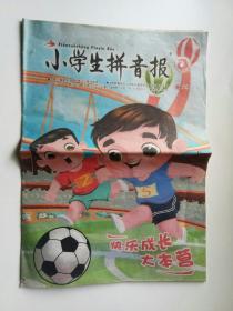 小学生拼音报(2016年7-8月 暑假合刊)